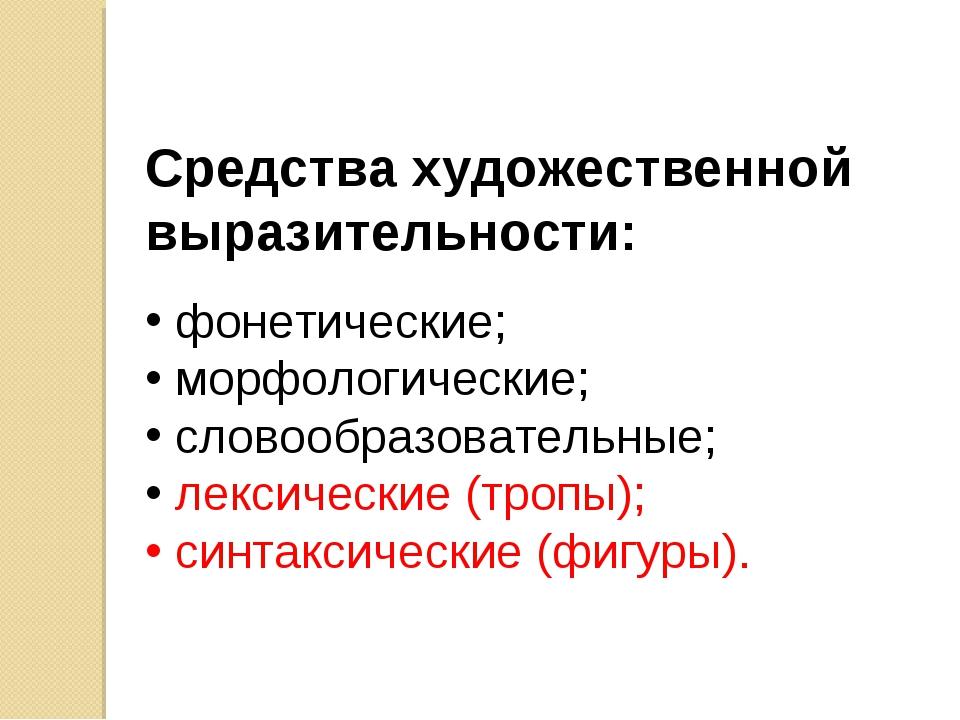 Средства художественной выразительности: фонетические; морфологические; слово...