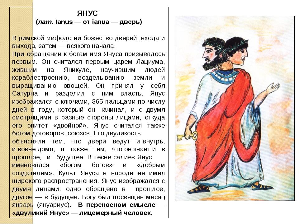 ЯНУС (лат. Ianus — от ianua — дверь) В римской мифологии божество дверей, вхо...