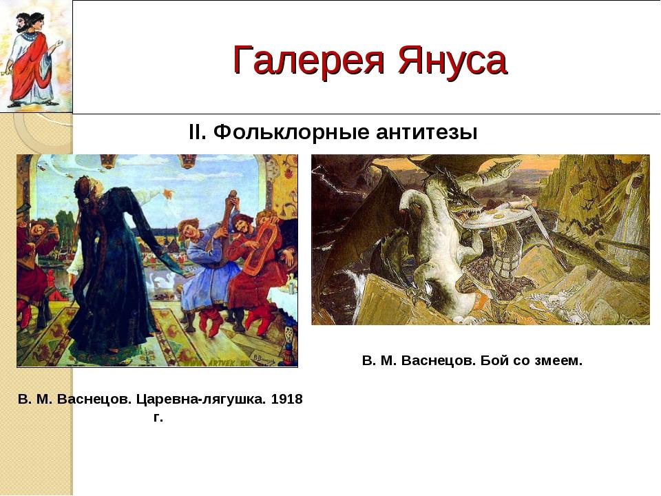Галерея Януса II. Фольклорные антитезы В. М. Васнецов. Царевна-лягушка. 1918...