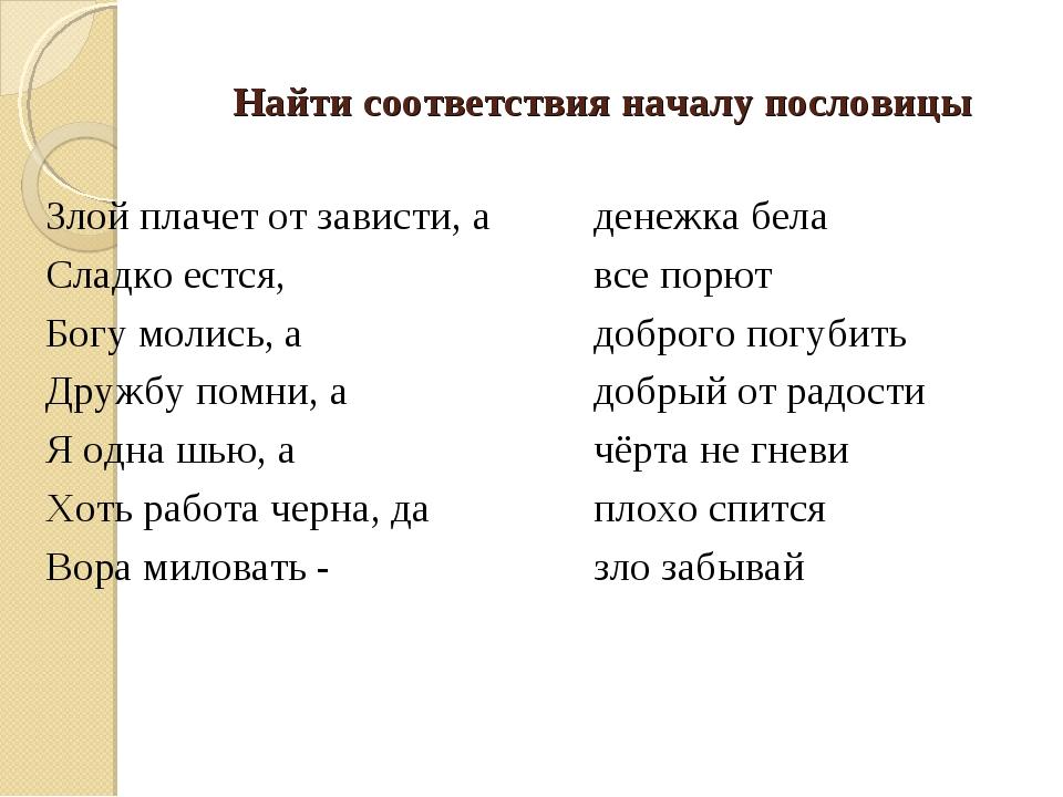 Найти соответствия началу пословицы Злой плачет от зависти, а Сладко естся, Б...