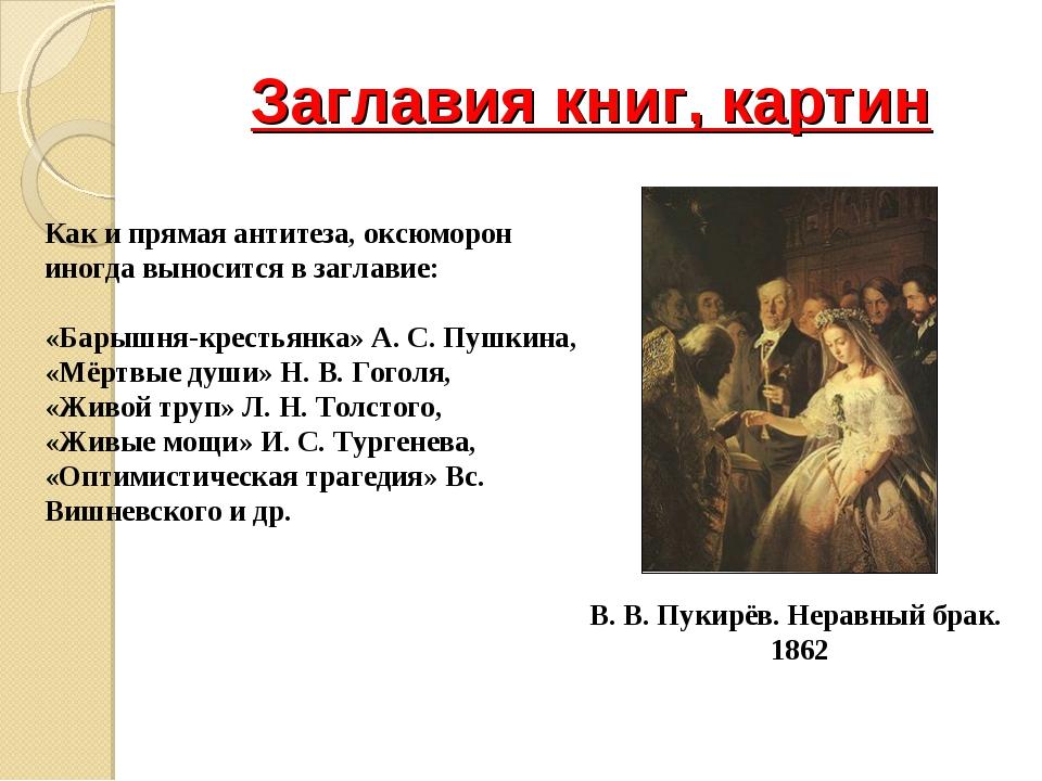 Заглавия книг, картин В. В. Пукирёв. Неравный брак. 1862 Как и прямая антитез...