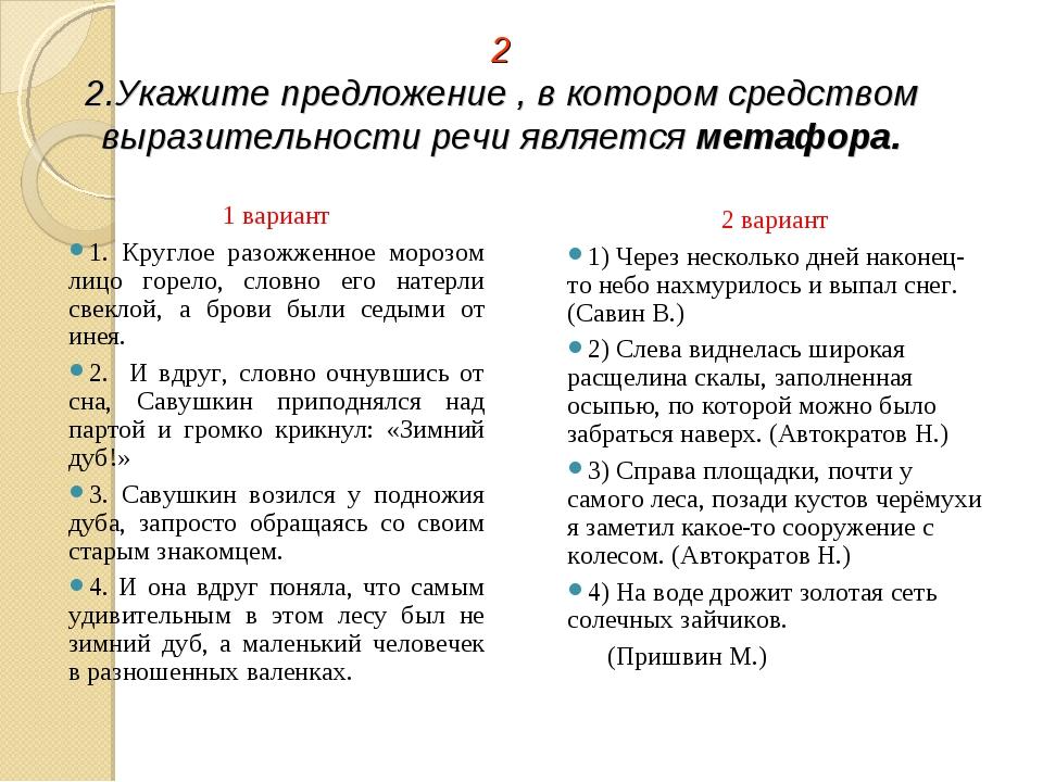 2 2.Укажите предложение , в котором средством выразительности речи является м...
