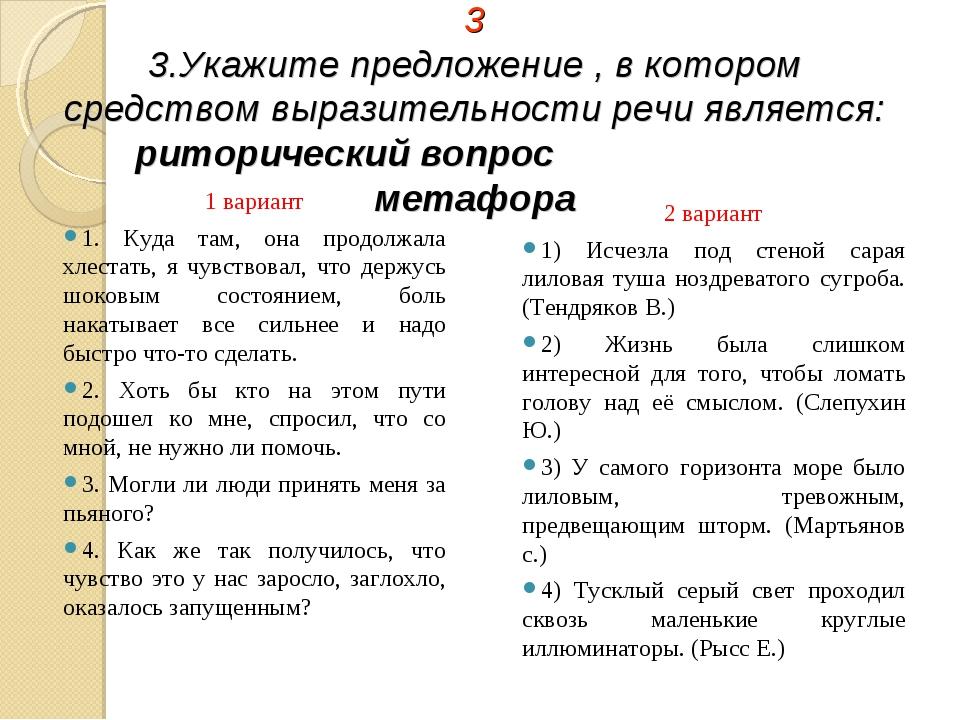 3 3.Укажите предложение , в котором средством выразительности речи является:...