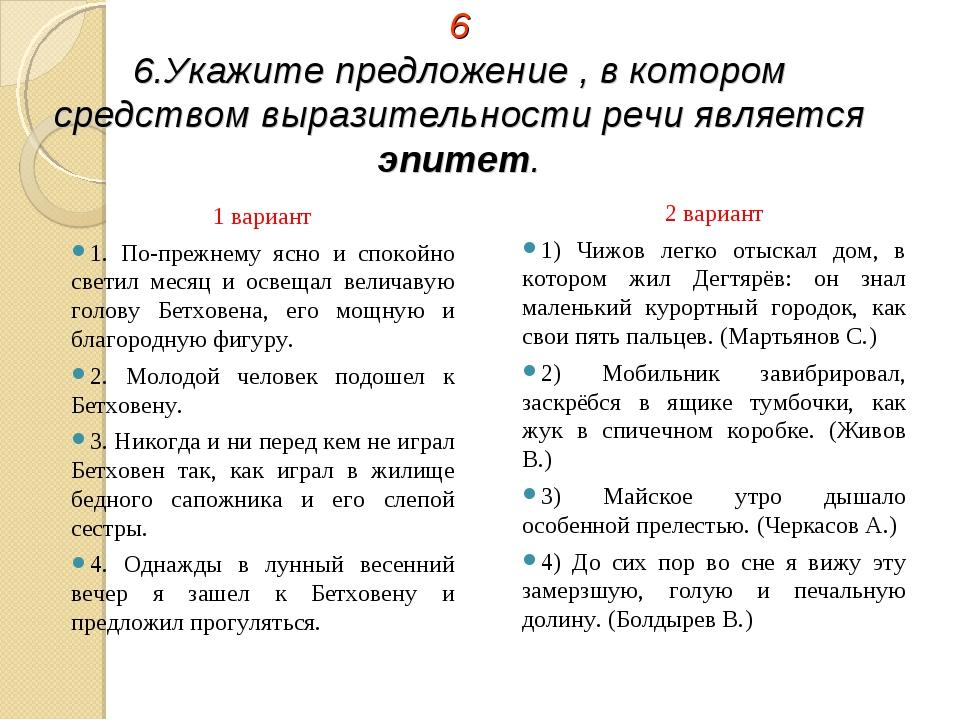6 6.Укажите предложение , в котором средством выразительности речи является э...