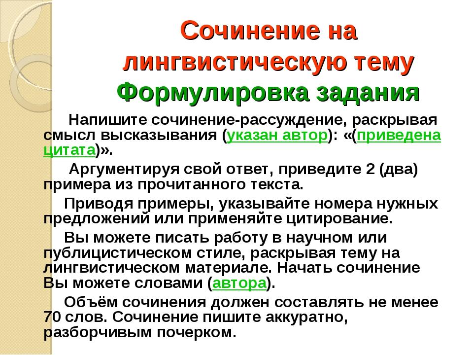 Сочинение на лингвистическую тему Формулировка задания Напишите сочинение-ра...