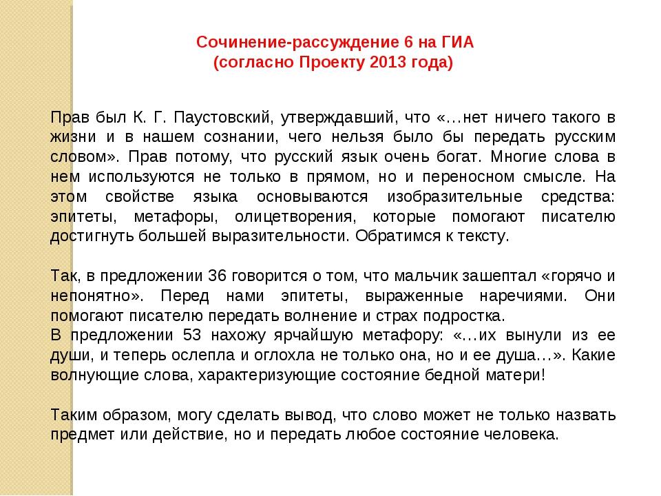 Сочинение-рассуждение 6 на ГИА (согласно Проекту 2013 года) Прав был К. Г....