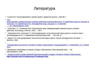 Литература Гузеев В.В. Проектирование и анализ урока // Директор школы. 2005
