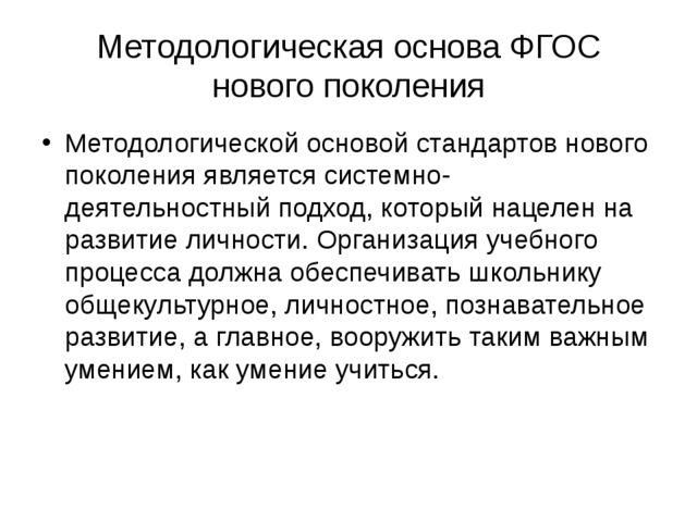Методологическая основа ФГОС нового поколения Методологической основой станда...