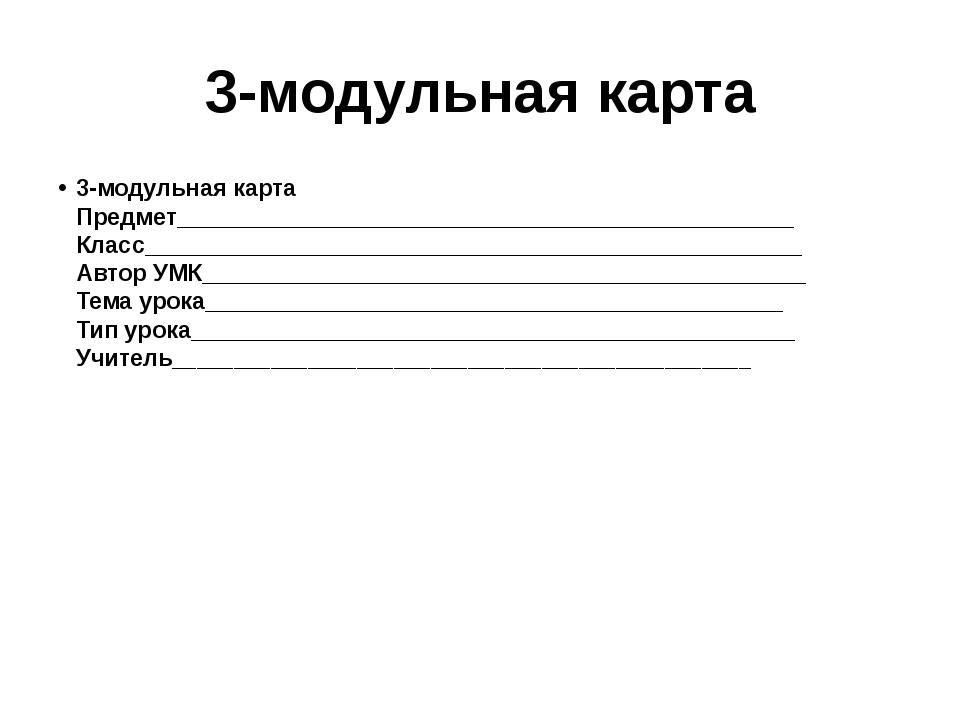 3-модульная карта 3-модульная карта Предмет__________________________________...