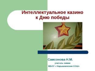 Самсонова Н.М. учитель химии МБОУ « Нарышкинская СОШ» Интеллектуальное казино