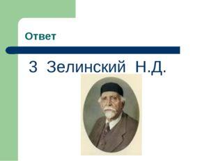 Ответ 3 Зелинский Н.Д.