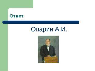 Ответ Опарин А.И.
