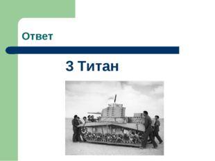 Ответ 3 Титан
