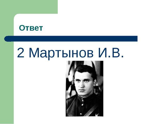 Ответ 2 Мартынов И.В.