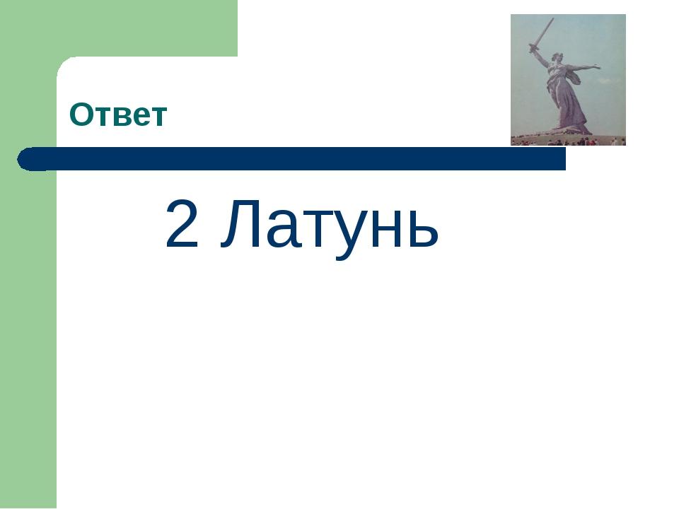 Ответ 2 Латунь