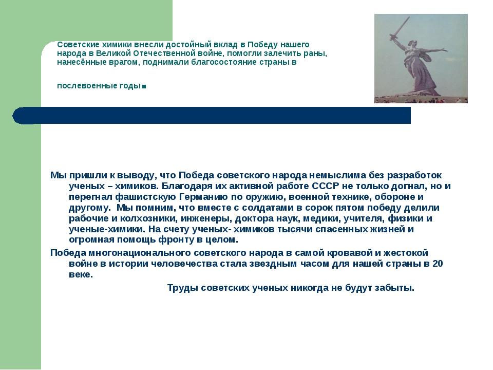 Мы пришли к выводу, что Победа советского народа немыслима без разработок...