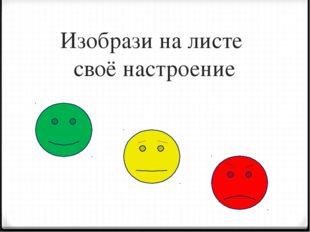 Изобрази на листе своё настроение