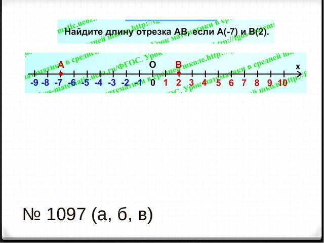№ 1097 (а, б, в)