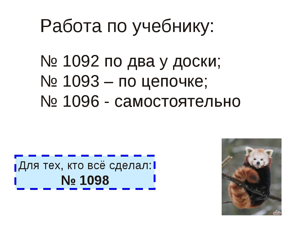 Работа по учебнику: № 1092 по два у доски; № 1093 – по цепочке; № 1096 - само...