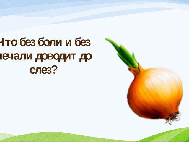 Что без боли и без печали доводит до слез?