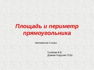 Площадь и периметр прямоугольника Математика 3 класс Гулякова В.В. Дивеев-Уса