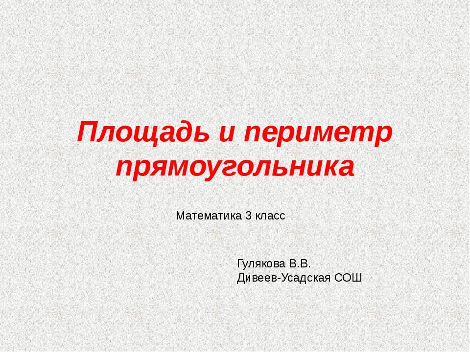 Площадь и периметр прямоугольника Математика 3 класс Гулякова В.В. Дивеев-Уса...