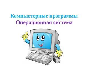 Компьютерные программы Операционная система