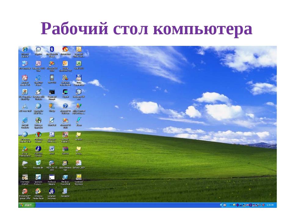 Рабочий стол компьютера