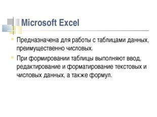 Microsoft Excel Предназначена для работы с таблицами данных, преимущественно