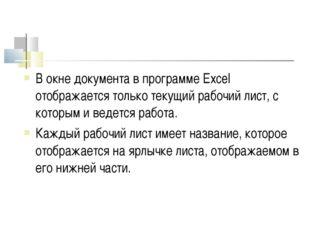 В окне документа в программе Excel отображается только текущий рабочий лист,