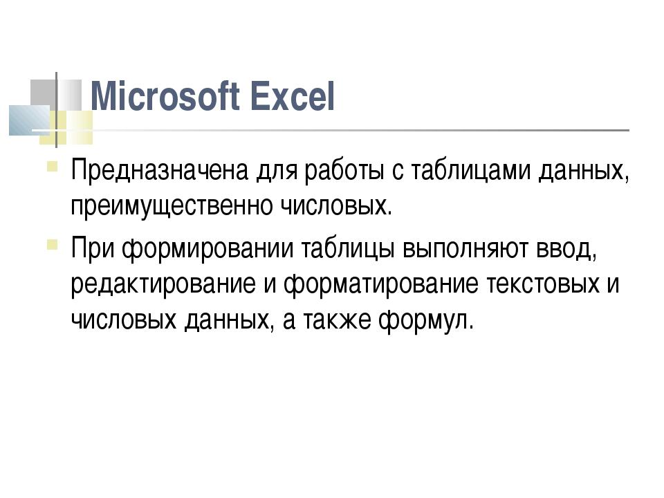 Microsoft Excel Предназначена для работы с таблицами данных, преимущественно...