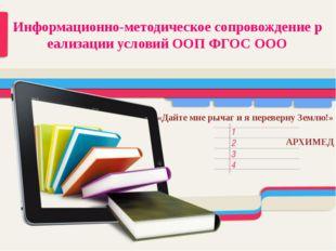Укомплектованность учебниками, учебно-методической литературой и материалами