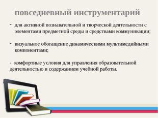 Электронная форма учебника базируется на уже проверенных, проэкспертированных
