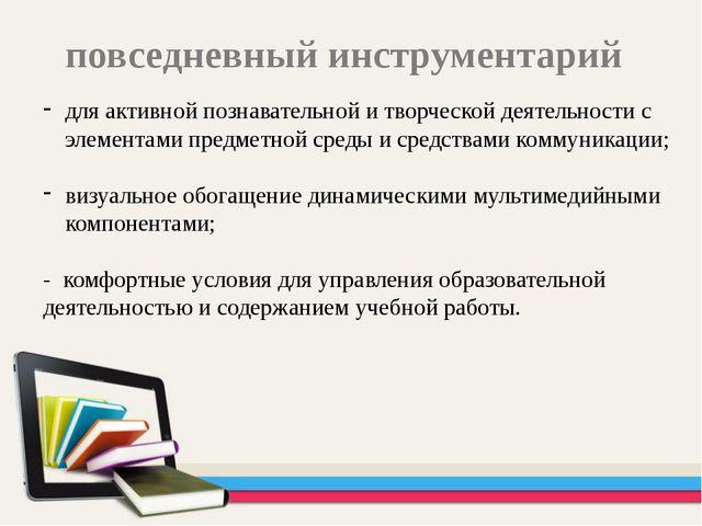 Электронная форма учебника базируется на уже проверенных, проэкспертированных...