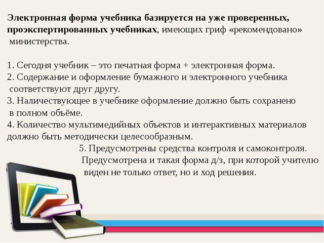 Как работать с электронным учебником