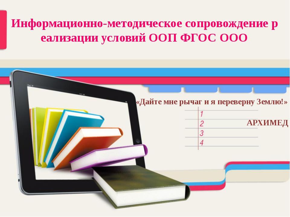 Укомплектованность учебниками, учебно-методической литературой и материалами...