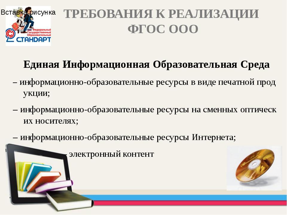 Единая Информационная Образовательная Среда – информационно-образовательные р...