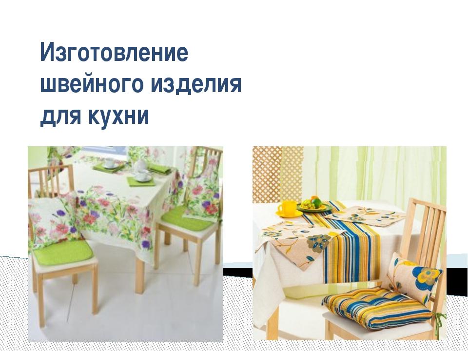 Изготовление швейного изделия для кухни