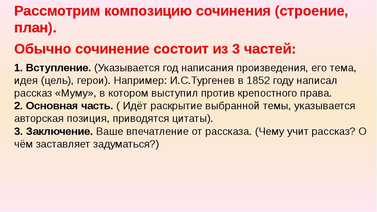 vasileva-sochinenie-chemu-uchit-rasskaza-i-s-turgenev-mumu-temu