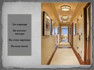 Это коридор На потолке люстры На стене картины На полу палас