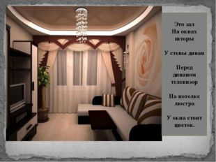 Это зал На окнах шторы У стены диван Перед диваном телевизор На потолке люст