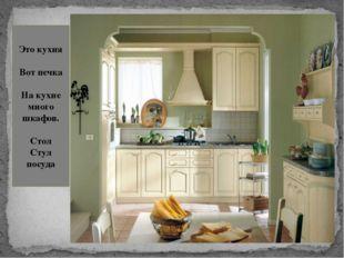 Это кухня Вот печка На кухне много шкафов. Стол Стул посуда