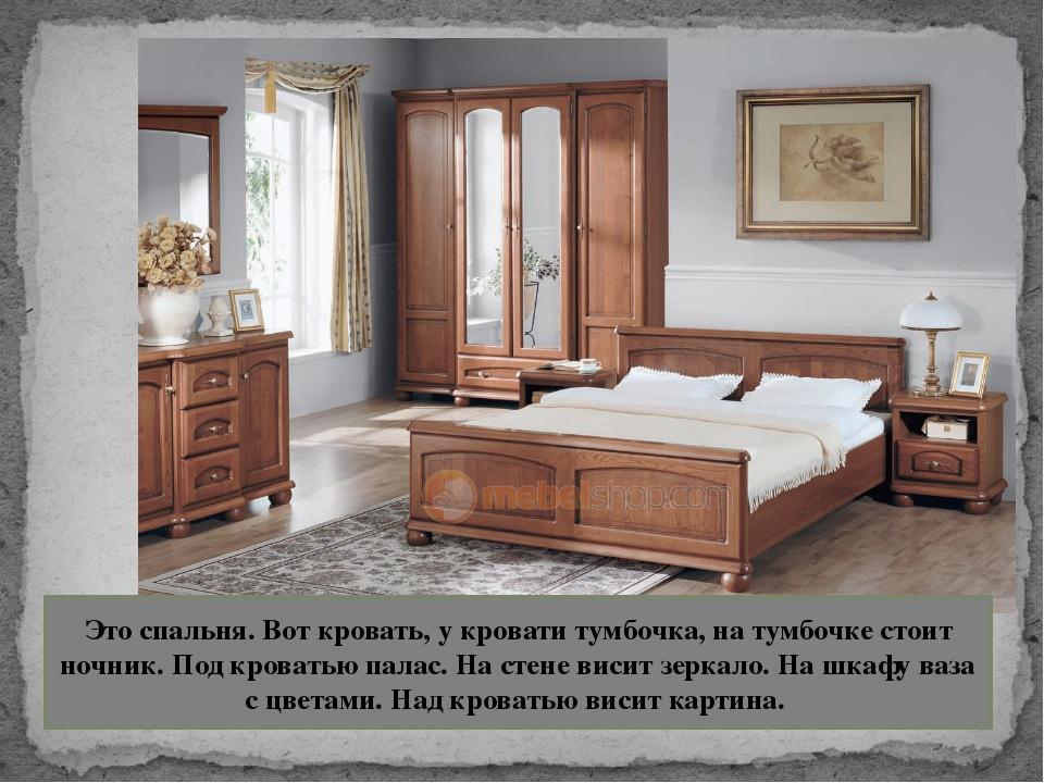 Это спальня. Вот кровать, у кровати тумбочка, на тумбочке стоит ночник. Под к...