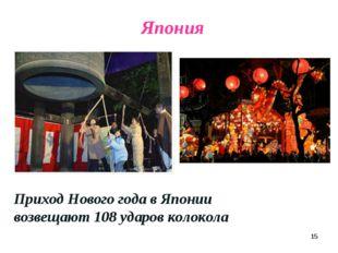 Приход Нового года в Японии возвещают 108ударов колокола * Япония