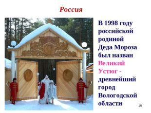* В 1998 году российской родиной Деда Мороза был назван Великий Устюг - древн