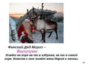 Финский Дед Мороз – Йоулупукки Живёт на горе не то в избушке, не то в самой