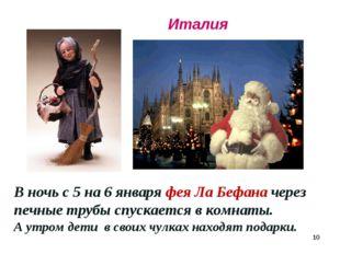 * Италия В ночь с 5 на 6 января фея Ла Бефана через печные трубы спускается в