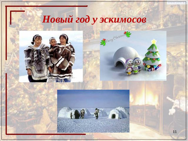 Новый год у эскимосов *