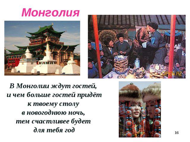 Монголия В Монголии ждут гостей, и чем больше гостей придёт к твоему столу в...