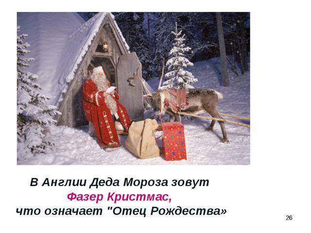 """В Англии Деда Мороза зовут Фазер Кристмас, что означает""""Отец Рождества» *"""